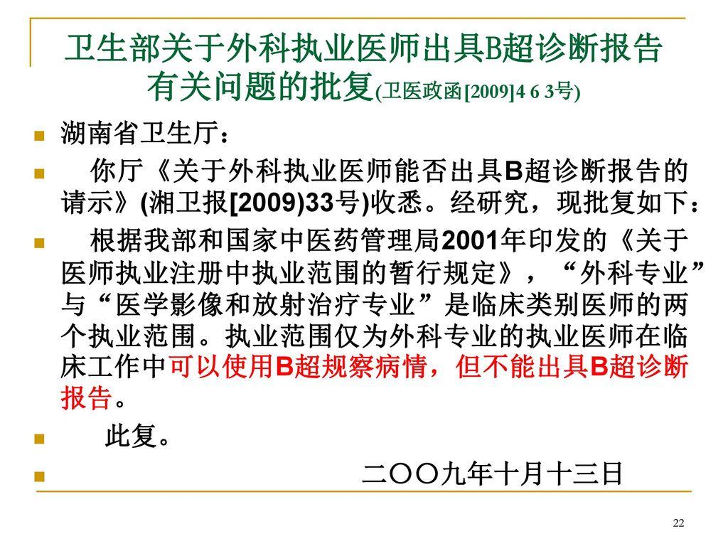 卫生部关于外科执业医师出具B超诊断报告 有关问题的批复(卫医政函[2009]4 6 3号)